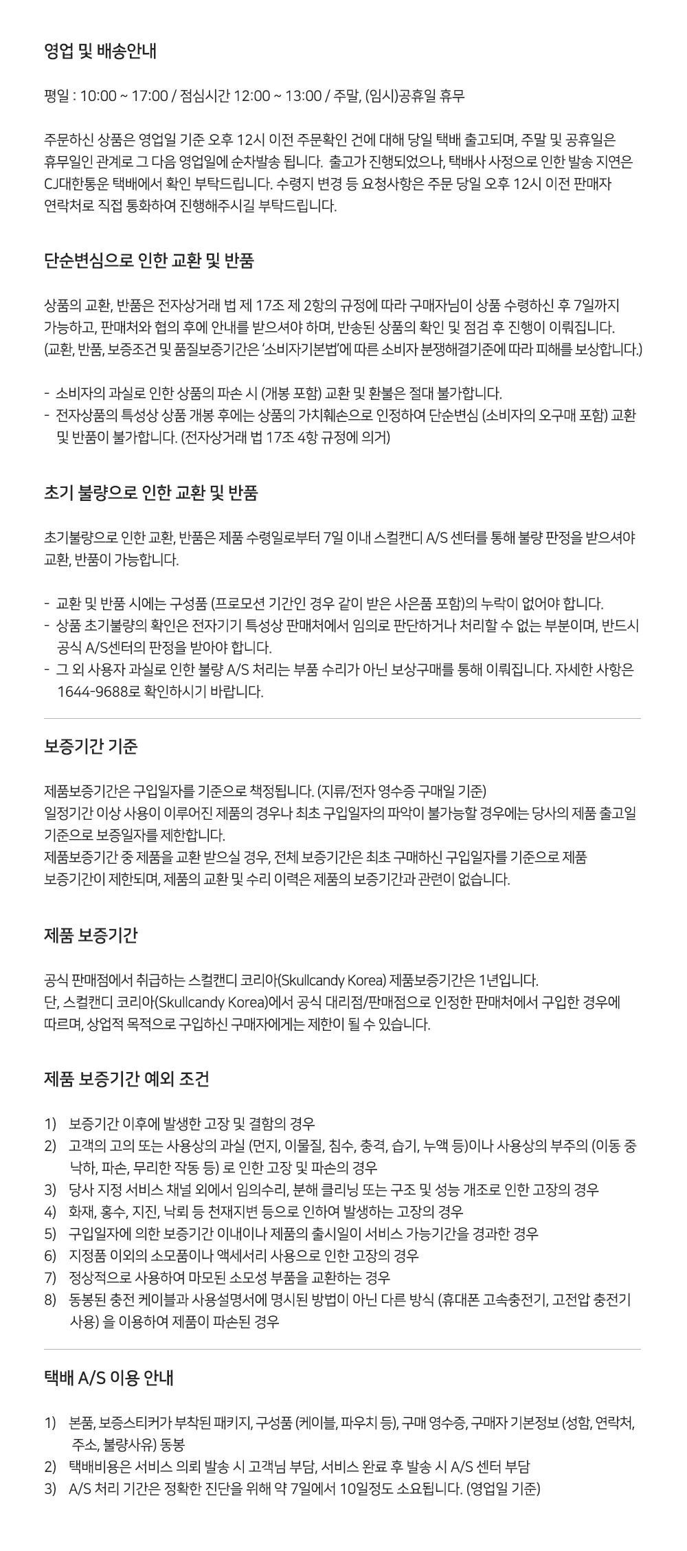 스컬캔디(SKULLCANDY) 집 와이어리스 블루투스 이어폰/정품/JIB WIRELESS IN-EAR/공식판매점
