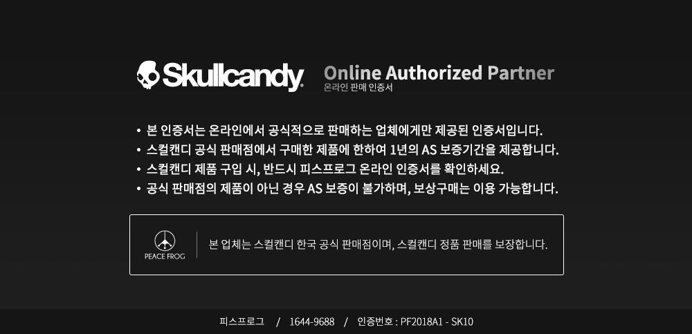스컬캔디(SKULLCANDY) 베뉴 노이즈캔슬링 블루투스 헤드폰/정품/여행/소음감소/Venue/S6HCW/공식판매점